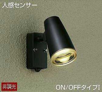 DOL-4040YB DAIKO 人感センサーON/OFFタイプ1 アウトドアスポットライト [LED電球色][ブラック]