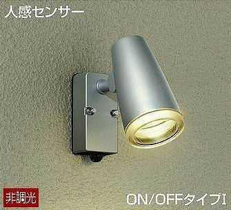 DOL-4040YS DAIKO 人感センサーON/OFFタイプ1 アウトドアスポットライト [LED電球色][シルバー]