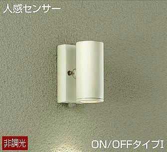 DOL-4322YW DAIKO 人感センサー ON/OFFタイプ1 アウトドアポーチライト [LED電球色][ホワイト]