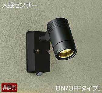 DOL-4407YB DAIKO 人感センサーON/OFFタイプ1 アウトドアスポットライト [LED電球色][ブラック]