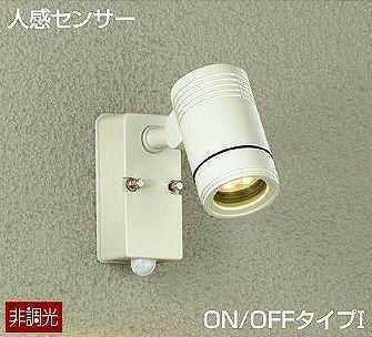 DOL-4407YW DAIKO 人感センサーON/OFFタイプ1 アウトドアスポットライト [LED電球色][ホワイト]
