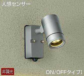 DOL-4589YS DAIKO 人感センサーON/OFFタイプ1 アウトドアスポットライト [LED電球色][シルバー]