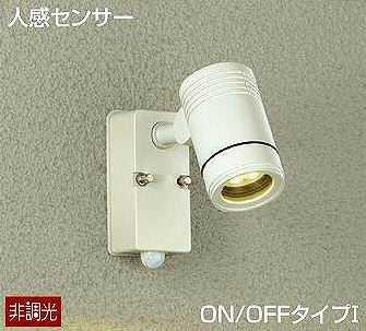 DOL-4589YW DAIKO 人感センサーON/OFFタイプ1 アウトドアスポットライト [LED電球色][ホワイト]
