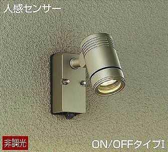 DOL-4590YS DAIKO 人感センサーON/OFFタイプ1 アウトドアスポットライト [LED電球色][ウォームシルバー]