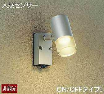 DOL-4601YS DAIKO 人感センサーON/OFFタイプ1 アウトドアスポットライト [LED電球色][シルバー]