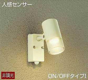DOL-4601YW DAIKO 人感センサーON/OFFタイプ1 アウトドアスポットライト [LED電球色][ホワイト]