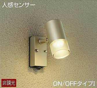 DOL-4602YS DAIKO 人感センサーON/OFFタイプ1 アウトドアスポットライト [LED電球色][ウォームシルバー]