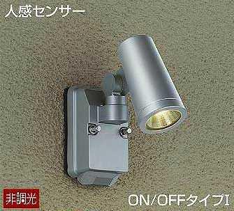 DOL-4668YS DAIKO 人感センサー ON/OFFタイプ1 アウトドアスポットライト [LED電球色][シルバー]