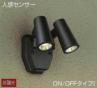 DOL-4670YB DAIKO 人感センサー ON/OFFタイプ1 アウトドアスポットライト [LED電球色][ブラック]
