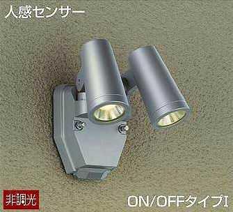 DOL-4670YS DAIKO 人感センサー ON/OFFタイプ1 アウトドアスポットライト [LED電球色][シルバー]