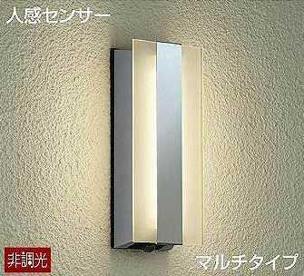 DWP-36905 DAIKO 人感センサーマルチタイプ アウトドアポーチライト [LED電球色][シルバー]