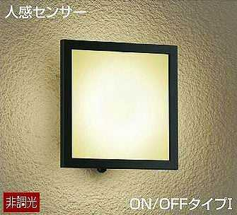 DWP-37672 DAIKO 人感センサー ON/OFFタイプ1 アウトドアポーチライト [LED電球色][ブラック]