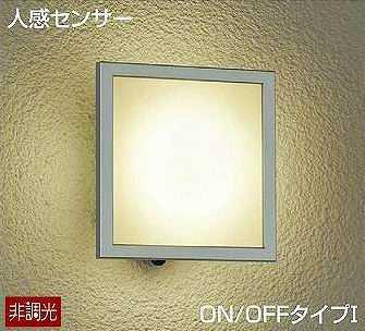 DWP-37673 DAIKO 人感センサー ON/OFFタイプ1 アウトドアポーチライト [LED電球色][シルバー]