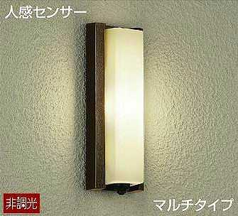 DWP-37849 DAIKO 人感センサーマルチタイプ アウトドアポーチライト [LED電球色][ダークブラウン]
