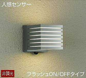 DWP-38456Y DAIKO 人感センサーフラッシュON/OFFタイプ アウトドアポーチライト [LED電球色][シルバー]