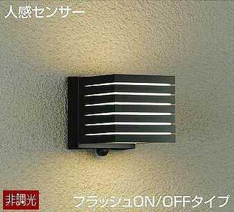 DWP-38457Y DAIKO 人感センサーフラッシュON/OFFタイプ アウトドアポーチライト [LED電球色][ブラック]