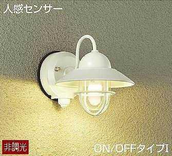 DWP-39162Y DAIKO 人感センサー ON/OFFタイプ1 アウトドアポーチライト [LED電球色][ホワイト]