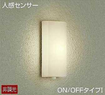 DWP-39588Y DAIKO 人感センサー ON/OFFタイプ1 アウトドアポーチライト [LED電球色][ホワイト]