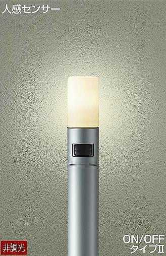 DWP-39593Y DAIKO 人感センサーON/OFFタイプ2 アウトドアポールライト [LED電球色][シルバー]