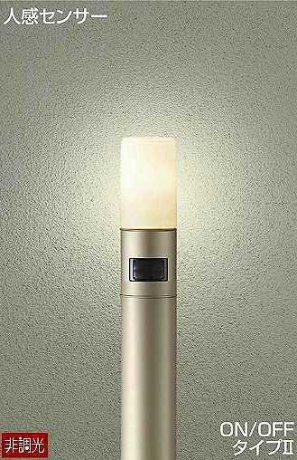 DWP-39594Y DAIKO 人感センサーON/OFFタイプ2 アウトドアポールライト [LED電球色][ウォームシルバー]