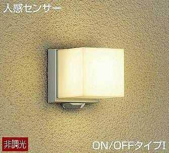 DWP-39654Y DAIKO 人感センサー ON/OFFタイプ1 アウトドアポーチライト [LED電球色][シルバー]