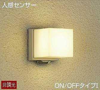 DWP-39655Y DAIKO 人感センサー ON/OFFタイプ1 アウトドアポーチライト [LED電球色][ウォームシルバー]