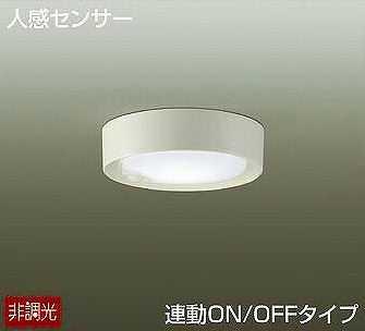 DCL-39926W DAIKO 人感センサー連動ON/OFFタイプ 100形 シーリングダウンライト [LED昼白色]
