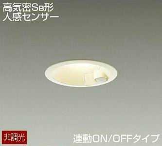 DDL-4497YWDS DAIKO 人感センサー付 アウトドアダウンライト [LED電球色][ホワイト][Φ100] あす楽対応