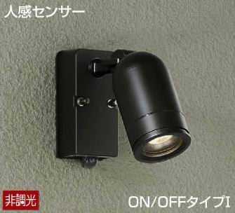 DOL-3762YBFDS DAIKO 人感センサー付 アウトドアスポットライト [LED電球色][ブラック]