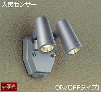 DOL-4670YSDS DAIKO 人感センサー付アウトドアライト [電球色][LED][2灯用][シルバー] あす楽対応