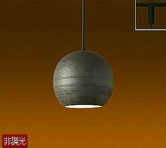 DPN-40130Y DAIKO 信楽焼 黒化粧土 プラグタイプコード吊ペンダント [LED電球色]