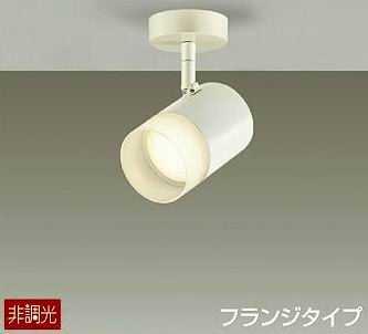 DSL-4705YWDS DAIKO 100形 フランジタイプスポットライト [LED電球色]