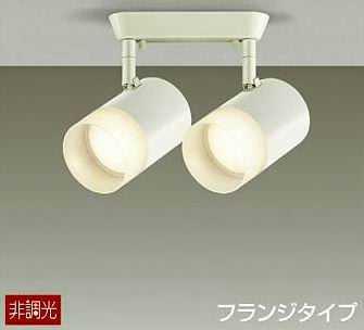 DSL-4706YWDS DAIKO 100形×2 フランジタイプスポットライト [LED電球色]