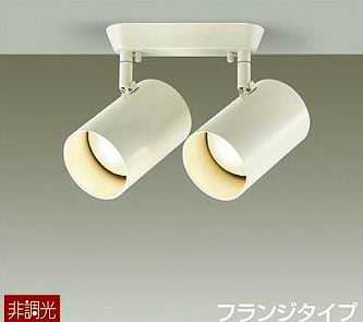 DSL-4709YWDS DAIKO 2灯用フランジタイプスポットライト [電球色][LED][白熱灯100W×2灯タイプ]