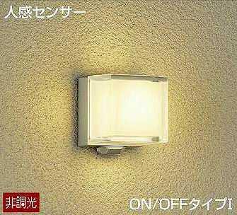 DWP-40182Y DAIKO 人感センサー ON/OFFタイプ1 アウトドアポーチライト [LED電球色][シルバー]