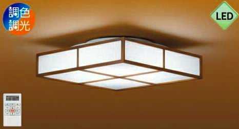 DXL-81122 DAIKO ブラウン 調色調光タイプ シーリングライト [LED昼光色~電球色][~8畳]