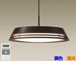DXL-81170 DAIKO ウォールナット 調色調光タイプ コード吊ペンダント [LED昼光色~電球色][~8畳]