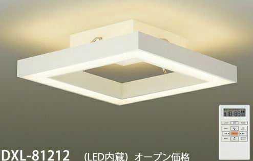 DXL-81212 DAIKO ホワイト塗装 シンプルデザイン間接光 シーリングライト [LED][~14畳]