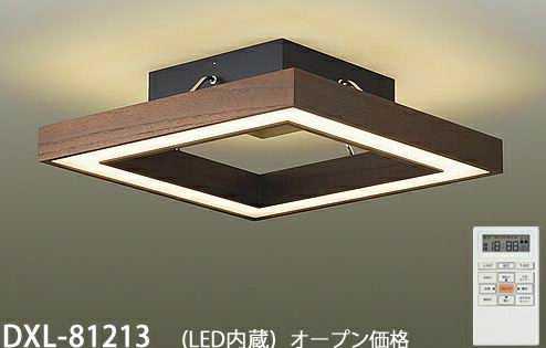 DXL-81213 DAIKO ダークオーク シンプルデザイン間接光 シーリングライト [LED][~14畳]