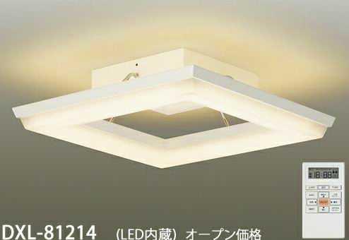 DXL-81214 DAIKO ホワイト塗装 明るさ重視間接光 シーリングライト [LED][~14畳]