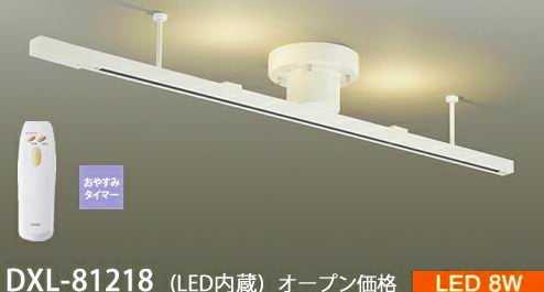 DXL-81218 DAIKO LED間接光付 ショートタイプ1105mm 簡易取付式ダクトレール [LED電球色]