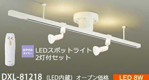DXL-81218S02 DAIKO LEDアッパー間接光付& LEDスポットライト2灯付 ショートタイプ1105mm 簡易取付式ダクトレール [LED電球色]