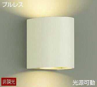 DBK-38887A DAIKO プルレス光源切替 ブラケットライト [LED温白色]