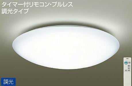 DCL-40504WDS DAIKO LEDシーリングライト [リモコン付][~6畳][昼白色][調光] あす楽対応