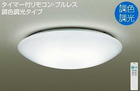 DCL-40509DS DAIKO LEDシーリングライト [リモコン付][~10畳][昼光色][電球色][調光][調色] あす楽対応