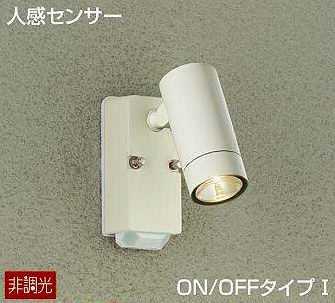 DOL-4962YW DAIKO 人感センサーON/OFFタイプ1 アウトドアスポットライト [LED電球色][オフホワイト]