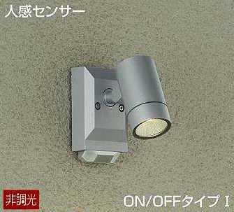DOL-4968YS DAIKO 人感センサーON/OFFタイプ1 アウトドアスポットライト [LED電球色][シルバー]
