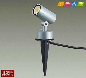 DOL-5209YS DAIKO ときめき 非調光 アウトドアスパイクライト [LED電球色][シルバー]