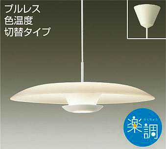 DPN-39804SS DAIKO 楽調 コード吊ペンダント [LED昼白・電球色][100Wタイプ]