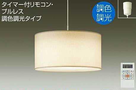 DPN-40217 DAIKO アクティブケアライティング 調光調色リモコンタイプ コード吊ペンダント [LED温白色~電球色][~8畳]